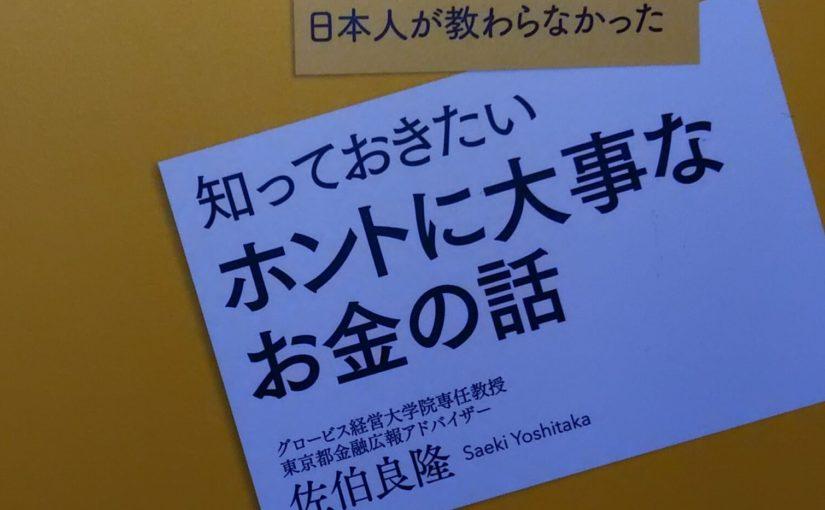 【読書メモ】日本人が教わらなかった 知っておきたいホントに大事なお金の話