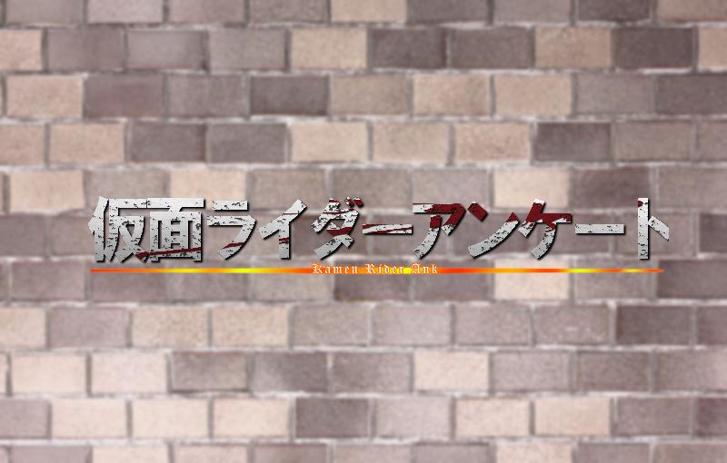 【コメント返信】エグゼイド 22話 アンケート