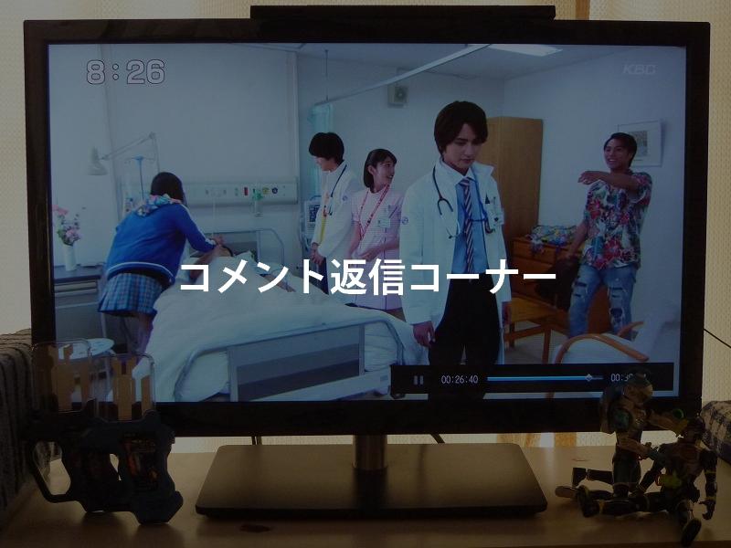 仮面ライダーエグゼイド 37話 38話 アンケート コメント返信