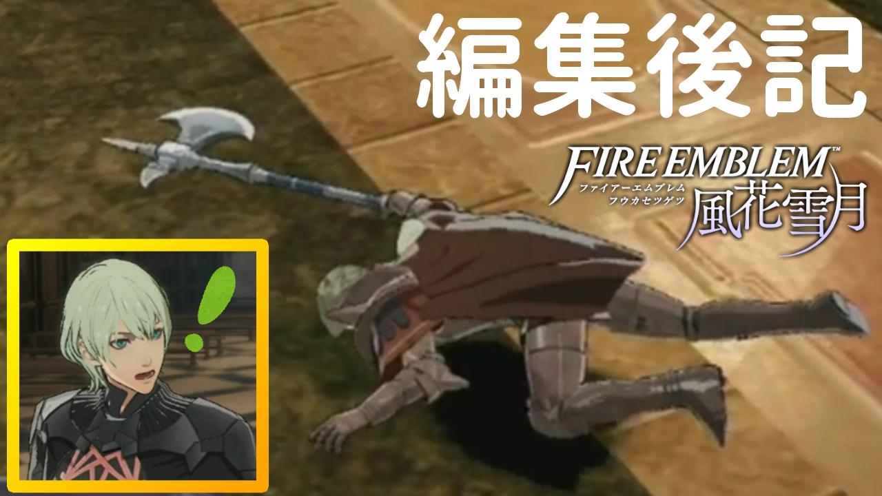 編集後記 :ガルグ=マク籠城戦 風花雪月 黄ルートを実況プレイ! #49