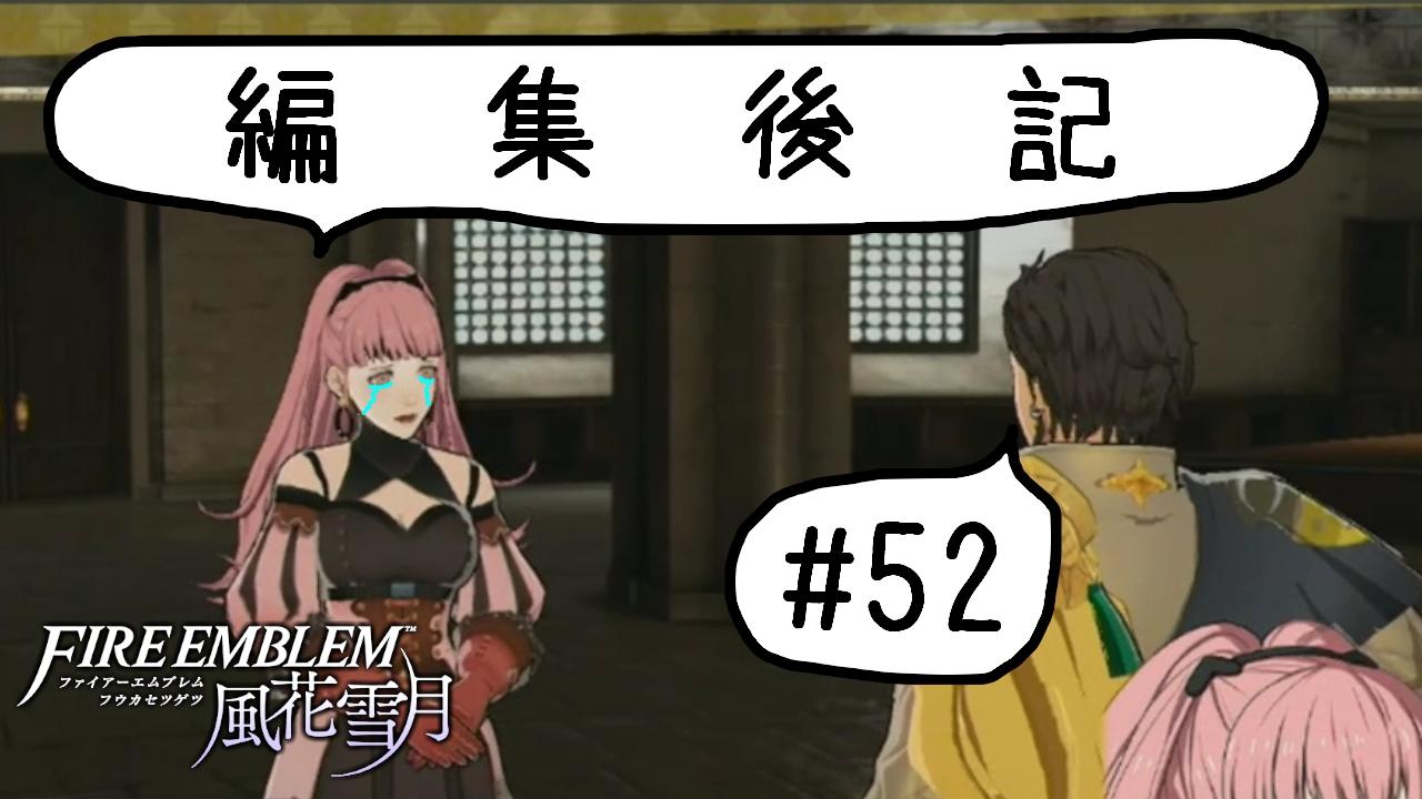 編集後記 :パルミラの白ラクダ 風花雪月 黄ルートを実況プレイ! #52